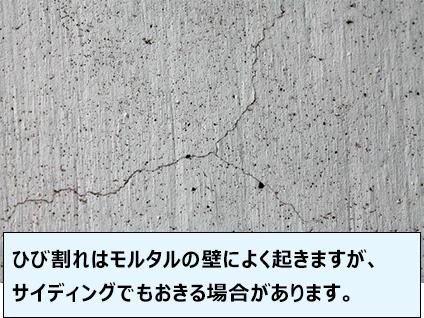 ひび割れはモルタルの壁によく起きますが、サイディングでもおきる場合があります。