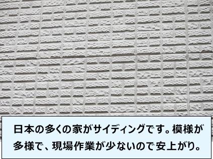 日本の多くの家がサイディングです。模様が多様で、現場作業が少ないので安上がり。