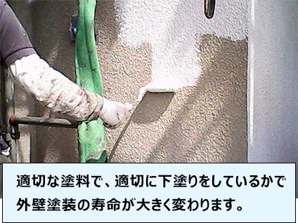 適切な塗料で、適切に下塗りをしているかで外壁塗装の寿命が大きく変わります。