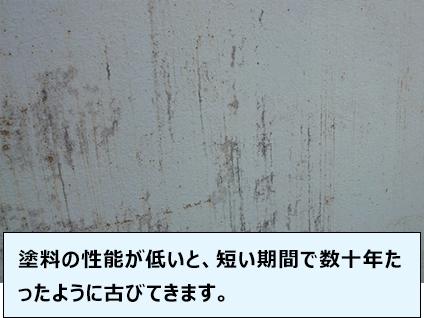塗料の性能が低いと、短い期間で数十年たったように古びてきます。