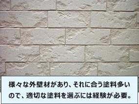 様々な外壁材があり、それに合う塗料多いので、適切な塗料を選ぶには経験が必要。