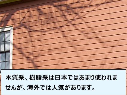 木質系、樹脂系は日本ではあまり使われませんが、海外では人気があります。