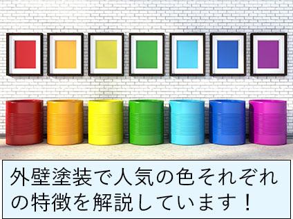 外壁塗装で人気の色それぞれの特徴を解説しています!