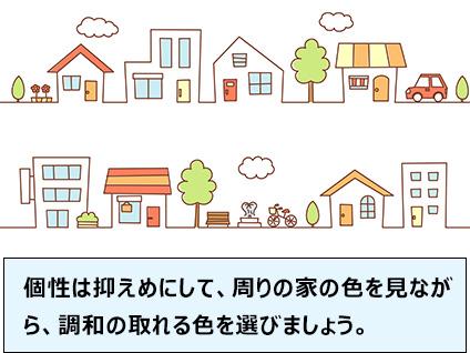 個性は抑えめにして、周りの家の色を見ながら、調和の取れる色を選びましょう。