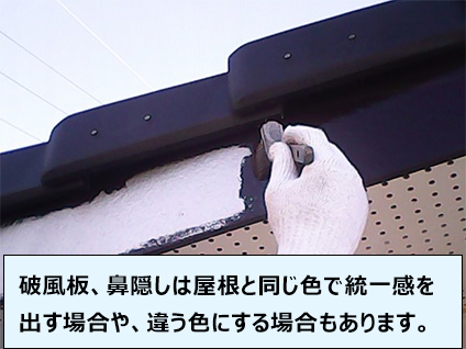 破風板、鼻隠しは屋根と同じ色で統一感を出す場合や、違う色にする場合もあります。