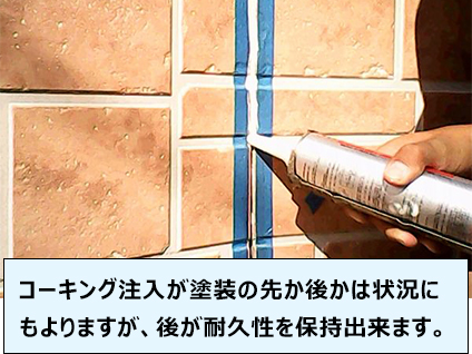 コーキング注入が塗装の先か後かは状況にもよりますが、後が耐久性を保持出来ます。