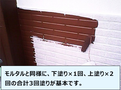 モルタルと同様に、下塗り×1回、上塗り×2回の合計3回塗りが基本です。