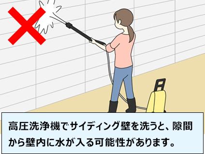 高圧洗浄機でサイディング壁を洗うと、隙間から壁内に水が入る可能性があります。