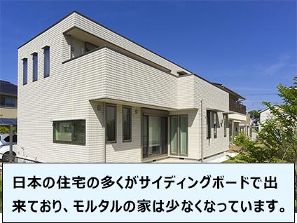 日本の住宅の多くがサイディングボードで出来ており、モルタルの家は少なくなっています。