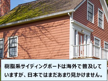 樹脂系サイディングボードは海外で普及していますが、日本ではまだあまり見かけません。