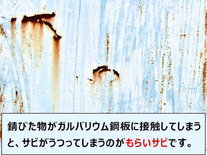 錆びた物がガルバリウム鋼板に接触してしまうと、サビがうつってしまうのがもらいサビです。