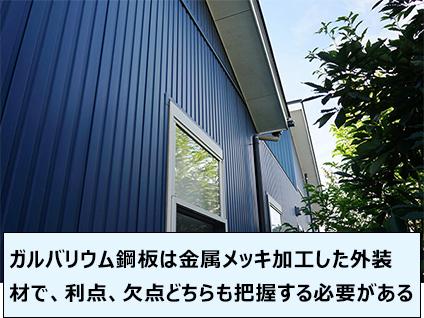 ガルバリウム鋼板のメンテナンス方法とメリットデメリット 外壁塗装