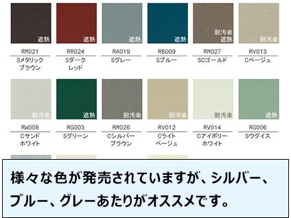 様々な色が発売されていますが、シルバー、ブルー、グレーあたりがオススメです。
