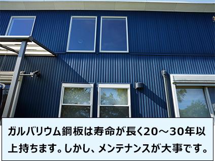 ガルバリウム鋼板は寿命が長く20~30年以上持ちます。しかし、メンテナンスが大事です。