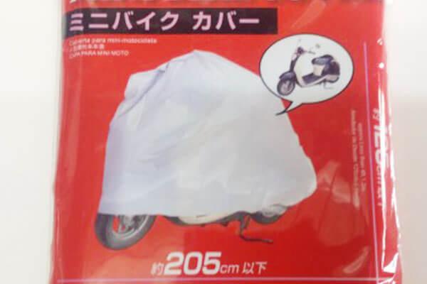 バイク用養生カバー