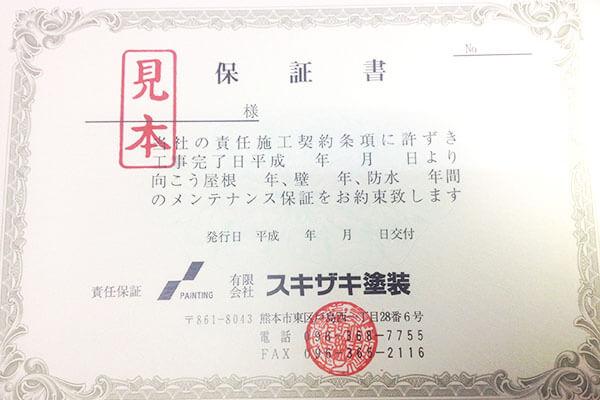 保証書の発行
