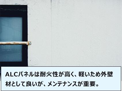 ALCパネルは耐火性が高く、軽いため外壁材として良いが、メンテナンスが重要。